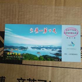 淳安千岛湖明信片
