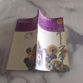 中华全景百卷书90《经济资源系列  中国珍稀动植物》