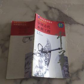 中华全景百卷书91《科技教育系列  中国古代水利工程》