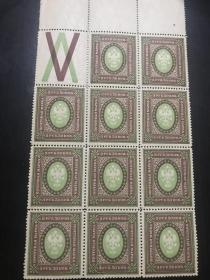 清古典邮票沙俄高值邮票雕刻版 高面值 有背胶 清客邮未加盖原票。少见 10元一枚 打包优惠