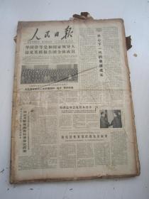老报纸:人民日报1979年6月合订本(1-30日全)【编号22】