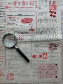 小学生学习报(低年级版)1992年12月17日,8开4版
