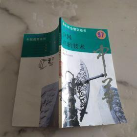 中华全景百卷书97《科技教育系列   中国高新技术》