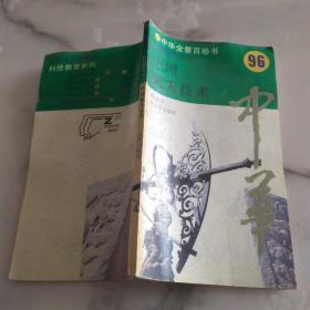 中华全景百卷书96《科技教育系列  中国航天技术》