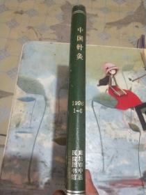 中国针灸1996年1-6
