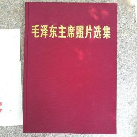 毛泽东主席照片选集 1977原版正本 !