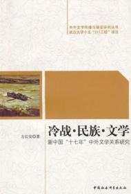 冷战民族文学:新中国十七年中外文学关系研究