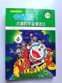 64开单行本漫画书 超长篇机器猫哆啦A梦19大雄的宇宙漂流记