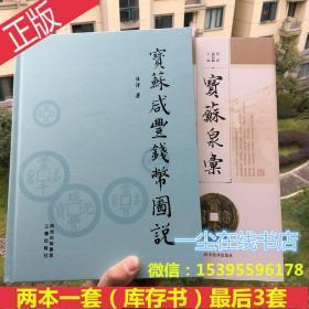 《宝苏咸丰钱币图说》+《宝苏泉汇》