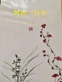 河南书法三百年(第二辑)