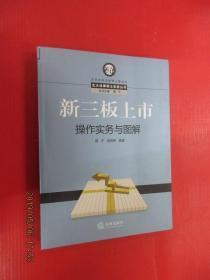 北大法律硕士实务丛书:新三板上市操作实务与图解