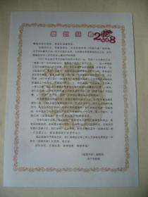 贵州茅台酒厂《国酒书画》编辑部2008年新春贺词1张 16开