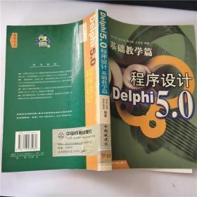 Delphi 5.0 程序设计; 基础教学篇
