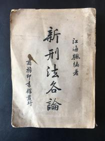商务印书馆发行   《新刑法各论》