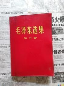 毛泽东选集   第五卷    红塑料皮卷