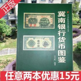 冀南银行货币图鉴