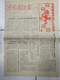 德宏团结报1992年1月1日,4版
