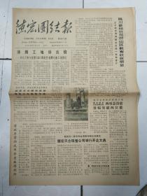 德宏团结报1994年5月3日,4版