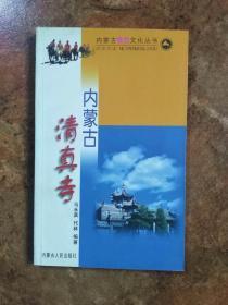 (内蒙古旅游文化丛书)内蒙古清真寺