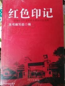 红色丰碑 : 新县革命遗址览胜,未开封H