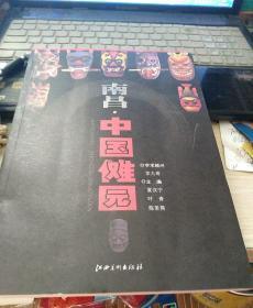 南昌•中国傩园