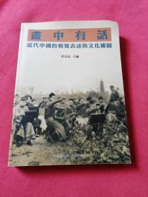 画中有话:近代中国的视觉表述与文化构图