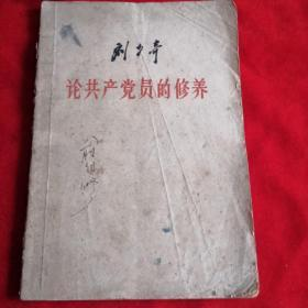 刘少论共产党员的修养 ——1949年版  有签名,如图所示