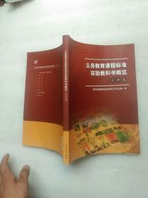 义务教育课程标准实验教科书概览(小学篇)【内页干净】现货