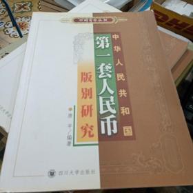 中华人民共和国第一套人民币版别研究 16开平装