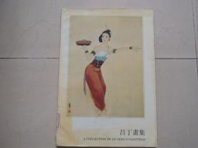 吕丁画集(仅印量2000本)