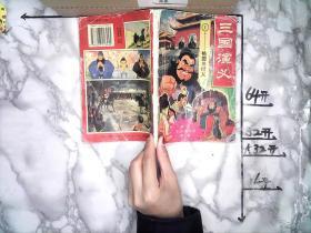 三国演义(1)桃园三结义(彩色系列连环画第1集)