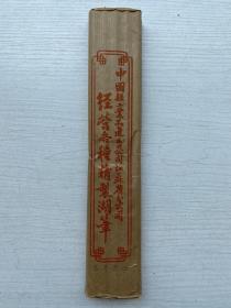 70年代 苏州湖笔厂《玉亭书法》羊毫笔10支尺寸:长约26.5cm
