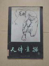 人体素描1