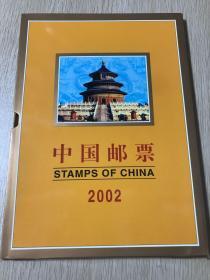 2002年中国邮票年册