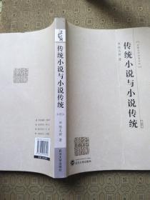 传统小说与小说传统 签名页被撕