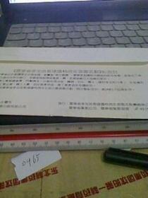 信封----辽宁省参加首都建国四十五周年游园活动纪念