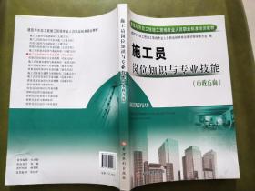 建筑与市政工程施工现场专业人员职业标准培训教材:施工员岗位知识与专业技能(市政方向)