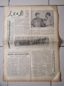 1981年9月27日《人民日报》(北京部队和空军部队举行军事演习     龙羊峡水电站恢复施工)