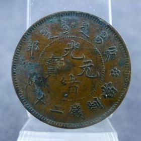 户部光绪元宝二十文铜元点鼻龙名誉品清代机制货币保真保老古董古玩杂项收藏