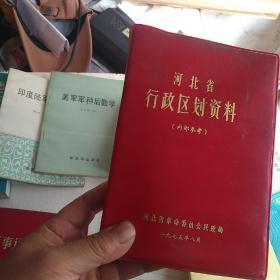河北省行政区划资料