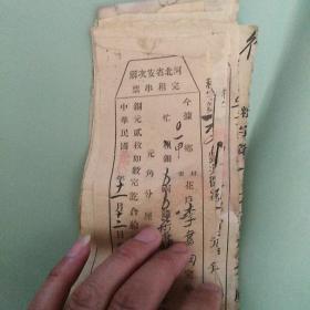 出售民国各个时期廊坊安次县收据25张,征收回赋收据16张,随粮代征8张,各种串票21张(共计70张同售)