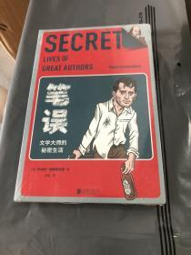 笔误:文学大师的秘密生活:未读·文艺家