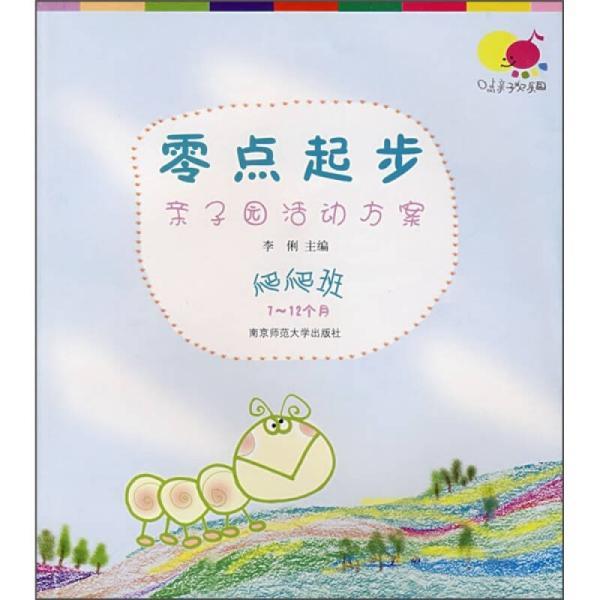 亲子园活动方案:爬爬班(7-12个月)