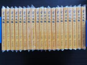 资治通鉴(繁体竖排•全20册•中华书局)