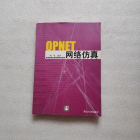 OPNET网络仿真