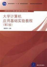大学计算机应用基础实验教程(第2版)