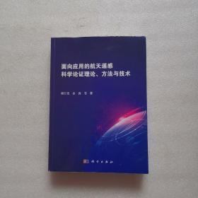 面向应用的航天遥感科学论证理论、方法与技术 (作者签赠本)
