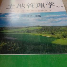 土地管理学 (第2版)