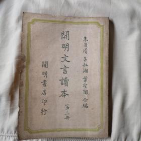 开明文言读本第三册初版