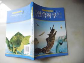 青少年神奇世界科学图文丛书:神奇怪兽科学美图大观